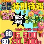 「ご新規様の絶対お得!ご新規様限定プラン!!」07/09(木) 16:30 | ドンピシャフル~ちゅのお得なニュース