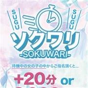 「ソクワリ-SOKUWARI-」06/19(土) 11:42 | ドンピシャフル~ちゅのお得なニュース