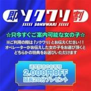 ソクワリ-SOKUWARI-|ドンピシャフル~ちゅ
