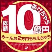 「10億円あげちゃう!@シンデレラFCグループ」05/01(金) 16:47   錦糸町人妻ヒットパレードのお得なニュース