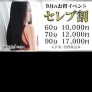 「9月のお得コース★」09/19(水) 20:26 | セレブラックのお得なニュース