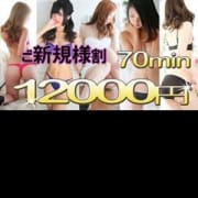 「ご新規様限定優待イベント」11/21(水) 14:25 | セレブラックのお得なニュース