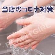 「新型コロナウィルス感染症対策について」04/07(火) 13:36 | ピーチガールのお得なニュース
