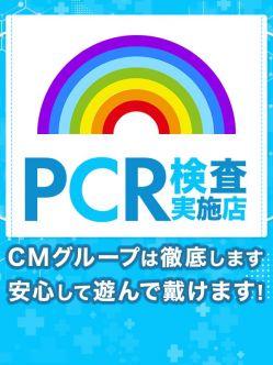 PCR検査実施店|エッチなホームルームでおすすめの女の子
