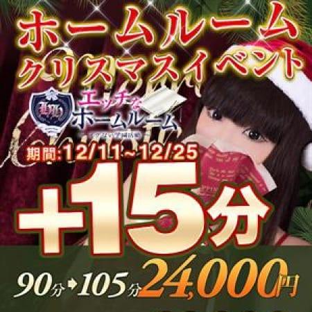 「☆エッチなホームルーム『クリスマスイベント』開催☆」12/11(月) 07:50 | エッチなホームルームのお得なニュース