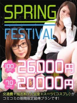 ★春イベント★ | エッチなホームルーム - 錦糸町風俗