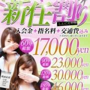 「◆新任割り◆禁断の課外授業◆」12/06(金) 13:46 | エッチなホームルームのお得なニュース