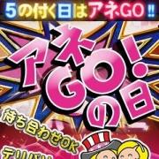 アネGO!の日30分延長無料|ANECOCO 品川 - 品川風俗
