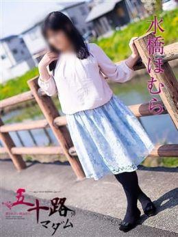 水橋ほむら | 五十路マダム 浜松店(カサブランカグループ) - 浜松・掛川風俗