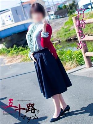 宮崎ちか|五十路マダム浜松店(カサブランカグループ) - 浜松風俗
