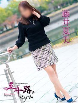 藤井夏美 | 五十路マダム浜松店(カサブランカグループ) - 浜松風俗