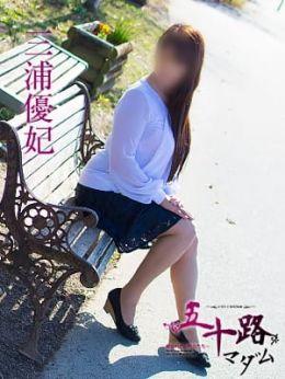 三浦優妃 | 五十路マダム 浜松店(カサブランカグループ) - 浜松・掛川風俗