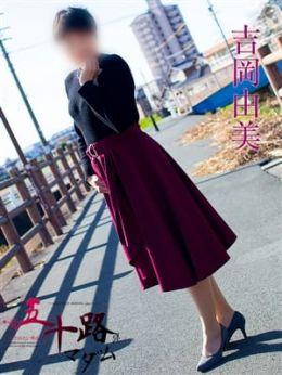 吉岡由美 | 五十路マダム 浜松店(カサブランカグループ) - 浜松・掛川風俗