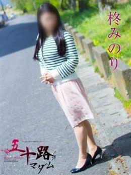 柊みのり | 五十路マダム 浜松店(カサブランカグループ) - 浜松・掛川風俗