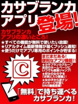 カサブランカアプリ | 五十路マダム 浜松店(カサブランカグループ) - 浜松・掛川風俗