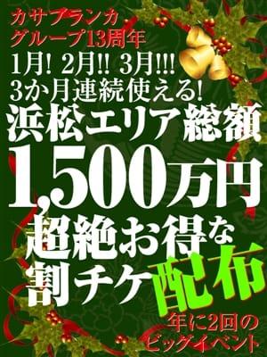 割引総額1500万円!!|五十路マダム 浜松店(カサブランカグループ) - 浜松・掛川風俗