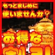 「毎回!最大!!6000円割引!!」09/23(月) 10:08 | 五十路マダム浜松店(カサブランカグループ)のお得なニュース