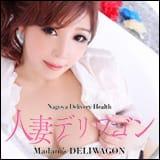人妻デリワゴン - 名古屋風俗