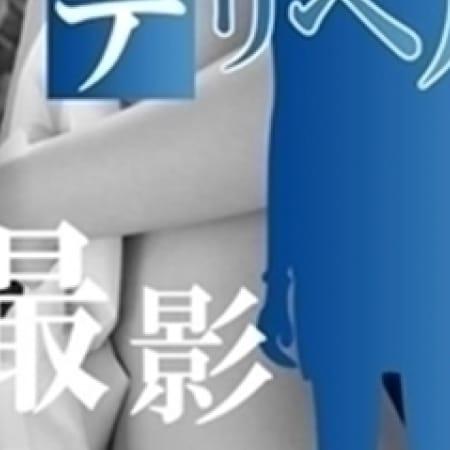 「ゆみか☆たまらない美脚と愛くるしい笑顔」09/24(日) 19:20   とある素人のデリヘルのお得なニュース