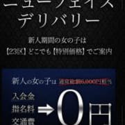 「新人キャスト限定イベント」07/13(金) 14:25 | 品川ハイブリッドマッサージのお得なニュース