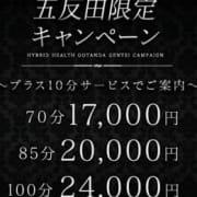 「五反田限定キャンペーン」07/13(金) 14:27 | 品川ハイブリッドマッサージのお得なニュース
