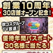 「10周年限定特別価格」01/19(土) 23:00 | 品川ハイブリッドマッサージのお得なニュース
