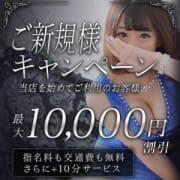 「【ご新規様キャンペーン】」03/01(金) 12:58 | 品川ハイブリッドマッサージのお得なニュース