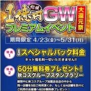 GW秋コスG総額1億円大還元祭! 特別イベント♪|品川ハイブリッドマッサージ