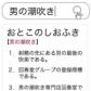 男の潮吹き専門店 五反田回春堂の速報写真