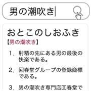 『男の潮吹き』で検索!日本で唯一の男の潮吹き専門店 男の潮吹き専門店 五反田回春堂