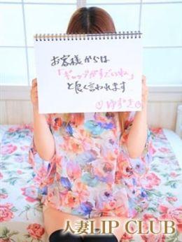 ゆずき【妖艶テクニシャン】 | 旭川人妻リップクラブ - 旭川風俗