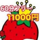 苺ちゃん|ストロベリー(中・西讃) - 善通寺・丸亀風俗