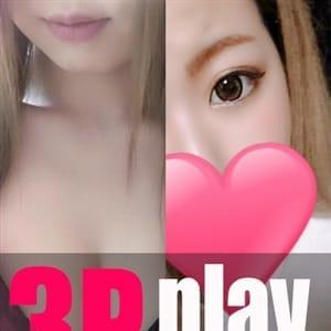 3P☆もえ&らむ☆