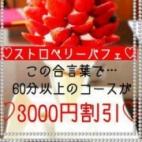 ☆ストロベリーパフェ☆|ストロベリー(中・西讃) - 善通寺・丸亀風俗