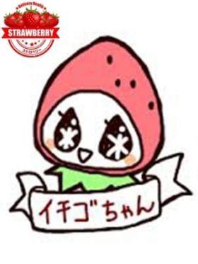 イチゴ店長♪お得です 香川県風俗で今すぐ遊べる女の子