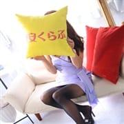 「祝 3周年 感謝祭価格!」05/11(月) 20:11 | 人妻デリヘル安安くらぶのお得なニュース