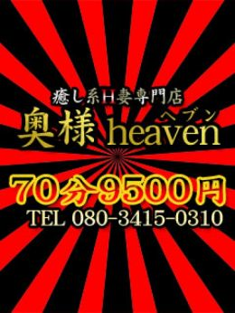 奥様heaven | 奥様heaven - 水戸風俗