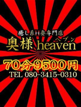 奥様heaven|奥様heavenで評判の女の子