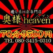 「★フリー限定★」11/09(土) 17:02 | 奥様heavenのお得なニュース