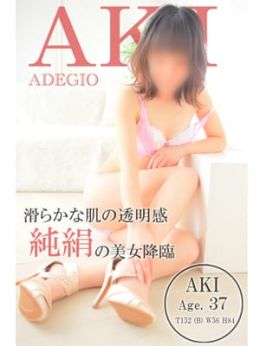 あき | 艶女~アデージョ~ - 旭川風俗