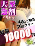 大至急割|千葉栄町ムンムン熟女妻でおすすめの女の子