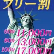「「フリー割引」」06/17(月) 10:04 | 千葉栄町ムンムン熟女妻のお得なニュース