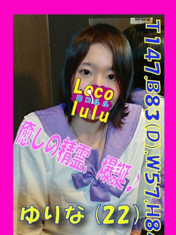 「また会える日を」04/20(火) 21:47   ゆりなの写メ・風俗動画