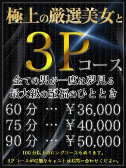 3Pコース解禁! | 神栖レッドダイヤ - 神栖・鹿島風俗