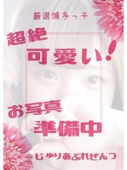 1/29 14時体験入店♡ | ジュリア(JULIA) - 福岡市・博多風俗