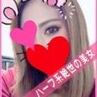 るい【ハーフ系巨乳美女】|ジュリア(JULIA) - 福岡市・博多風俗