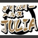 ジュリア(JULIA)