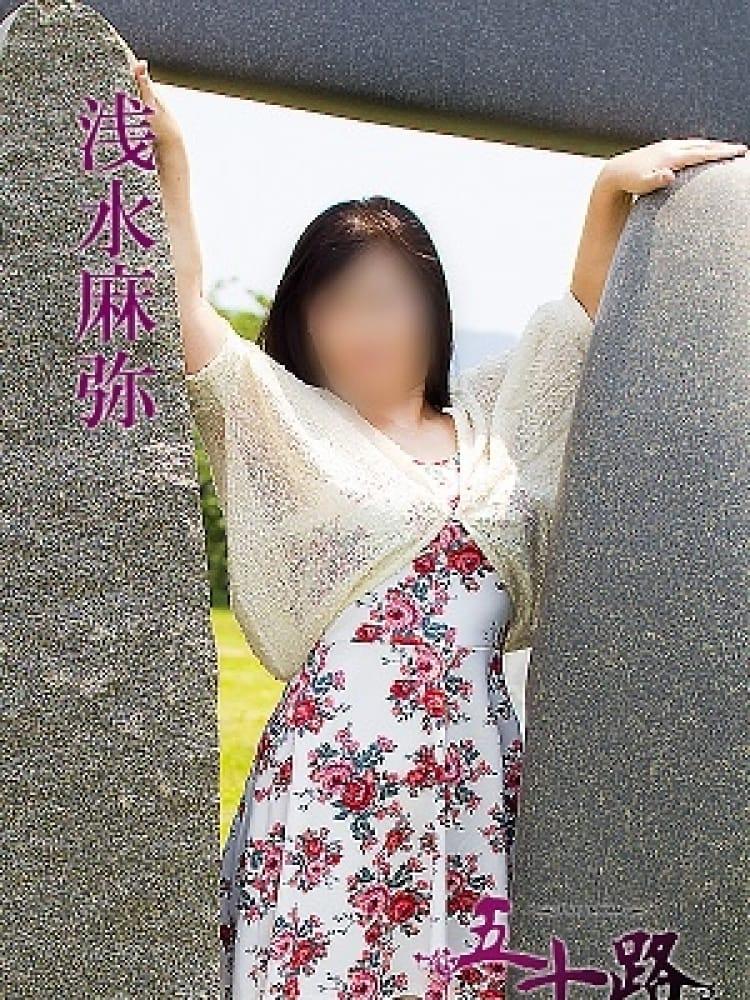 浅水麻弥(五十路マダム 徳島店)のプロフ写真5枚目