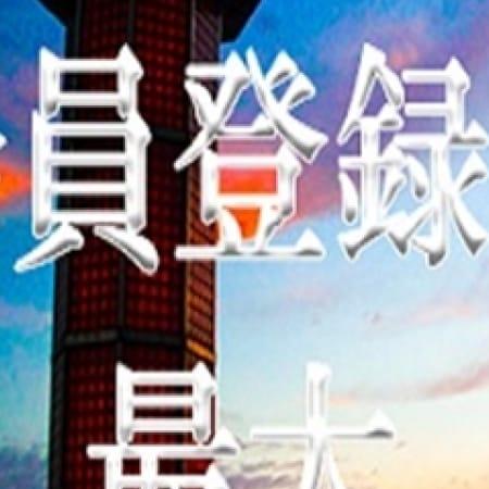 「最大6,000円値引◆五十路マダム徳島店」10/20(金) 11:35 | 五十路マダム 徳島店のお得なニュース