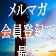 「最大6,000円値引◆五十路マダム徳島店」08/21(火) 00:35 | 五十路マダム 徳島店のお得なニュース
